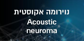 נוירומה אקוסטית