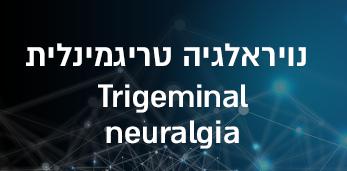 נויראלגיה טריגמינלית